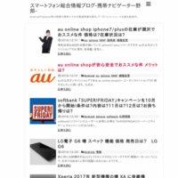 スマートフォン総合情報ブログ-携帯ナビゲーター野郎-